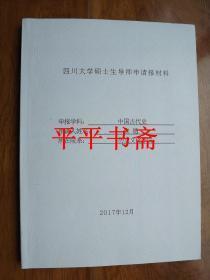 四川大學碩士生導師申報材料——申報學科:中國古代史(大16開)