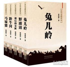 关中枭雄系列:兔儿岭+野滩镇+卧牛岗+马家寨+最后的女匪 套装共5册 作者签名本
