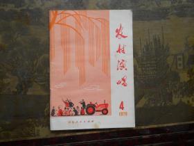 鍐滄潙婕斿敱1976.4