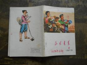 灞变笢闈掑勾1975.4