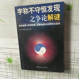 宇称不守恒发现之争论解谜:李政道答《科学时报》记者杨虚杰问及有关资料