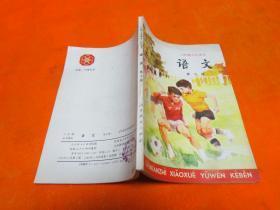六年制小学课本语文第七册【未写】
