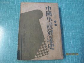 民國《中國小說發達史 》  全一冊 一版一印