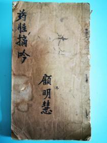 佚名稿鈔本《藥性摘吟》,未見著錄