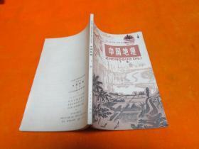 全日制十年制中国地理【下】
