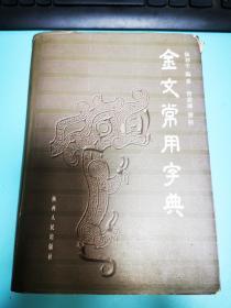 金文常用字典, 修訂再版,04年一版一印