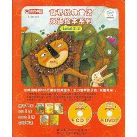 世界經典童話雙語繪本系列-全5冊-Level 3-2-3-7歲適用-(含CD1張.DVD1張)