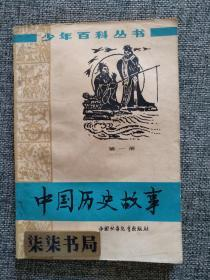 中國歷史故事  第一冊