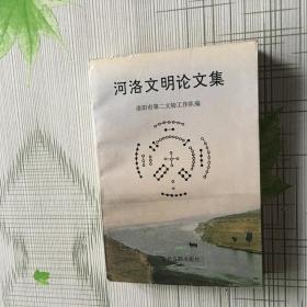 河洛文明论文集