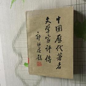 中国历代著名文学家评传(第三卷)
