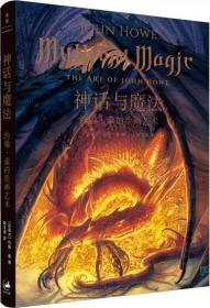 神話與魔法:約翰·豪的繪畫藝術