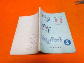 初级中学课本英语 第二册