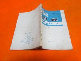 甘肃省高中试用课本:物理(第三册)