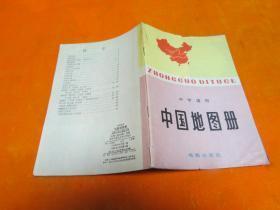 中学适用中国地图册