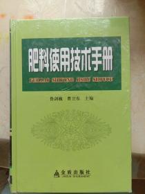 肥料使用技術手冊