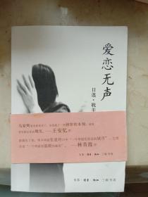 愛戀無聲:目迷·耽美(第2卷)