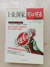 上帝、國家、可口可樂