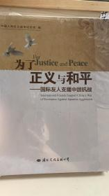 为了正义与和平:国际友人支援中国抗战:international friends support Chinas war of resistance against Japanese aggression