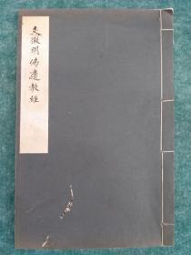 文征明佛遗教经 (民国出版 柯罗版)