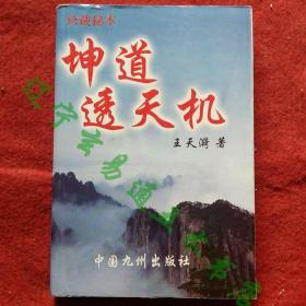 《坤道透天機》王天漪著32開416頁