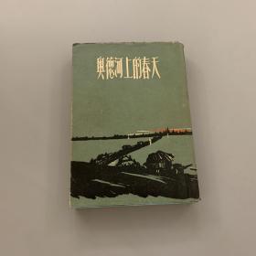 奥德河上的春天(1954年一版一印·带护封)
