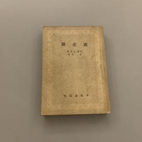 高老头(1951年一版一印)