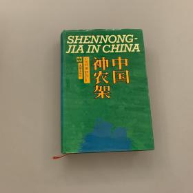 中国神农架(精装护封·1993年一版一印)