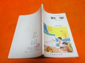 六年制小学课本 数学 第十二册