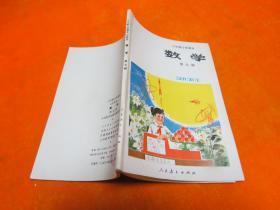 六年制小学课本【数学】第九册