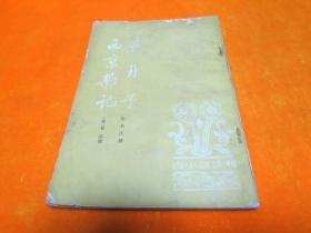 燕丹子西京杂记