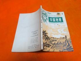 全日制十年制学校初中课本 中国地理 上册