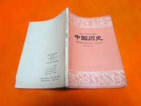 全日制十年制学校初中课本中国历史第四册