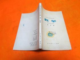 全日制十年制学校初中课本数学第四册