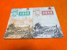 全日制十年制学校初中课本 中国地理 上下册