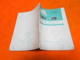 甘肃省初中试用课本 物理 第二册