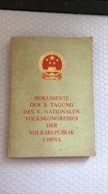 dokumente DER 1.TAGUNG DES V. NATIONALEN VOLKSKONGRESSES DER VOLKSREPUBLIK CHINA 德文原版