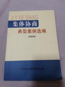 集體協商典型案例選編(2018).
