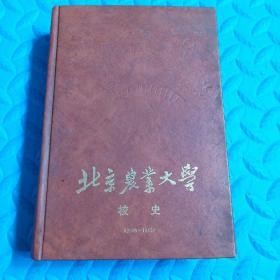 北京農業大學校史(1905-1949)靳晉簽贈汪振儒。有汪振儒閱讀筆跡。