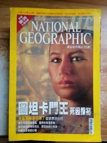 NATIONAL GEOGRAPHIC2005.6