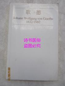 Johann Wolfgang von Goethe(1832/1982)——歌德