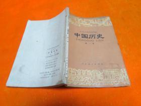 中国历史 全日制十年制学校初中课本 第一册
