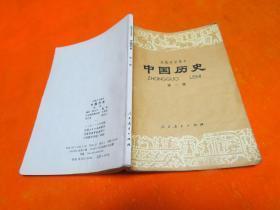 初级中学课本中国历史第一册