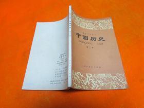 初级中学课本中国历史第二册