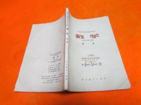 全日制十年制学校初中数学(第一册)