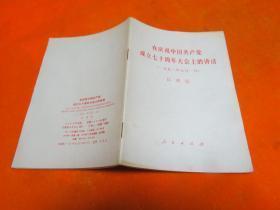 在庆祝中国共产党成立七十周年大会上的讲话(一九九一年七月一日)