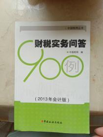中國稅網叢書:財稅實務問答900例(2013年會計版)