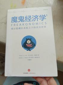 魔鬼經濟學1:揭示隱藏在表象之下的真實世界