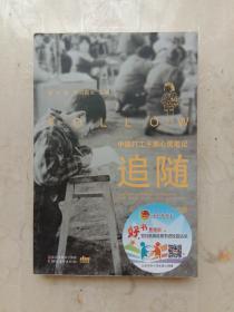 追隨: 中國打工子弟心靈筆記
