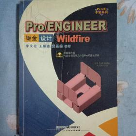 Pro/ENGINEER Wildfire钣金设计