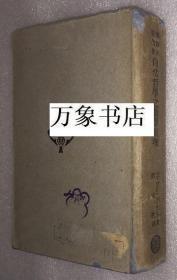 Newton 牛顿   :   自然哲学之数学原理   商务印书馆  1935  初版  精装本带书衣有版权页   繁体竖版    私藏品见图